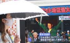 Japan Celebrates Golfer's Victory at the Masters